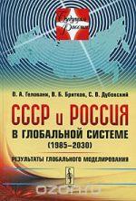 ZSRR i Rosja w systemie globalnym